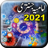 Imamia Jantri 2021 Original - Shia Imamia Jantri