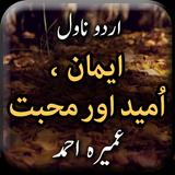 Iman Umeed Aur Mohabbat by Umera Ahmed - Offline