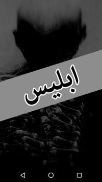 Iblees by Nimra Ahmed - Urdu Novel poster