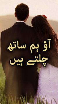 Chalo Hum Sath Chalte Hain poster