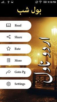 Bol Shab screenshot 1
