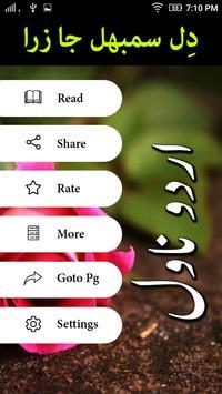 Dil Sambhal Ja Zara screenshot 1