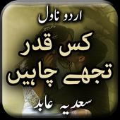 Kis Qadar Tujhe Chaheen icon