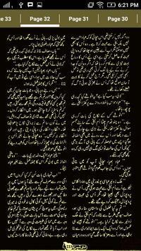 Kis Qadar Tujhe Chaheen screenshot 7