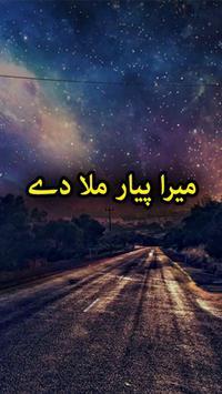 Mera Yar Mila Dein poster