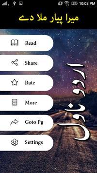 Mera Yar Mila Dein screenshot 1