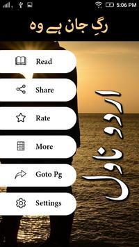 Raag e Jaan Hai Wo screenshot 1