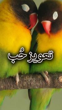 Taweez e Hub poster