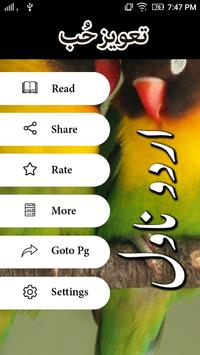 Taweez e Hub screenshot 1