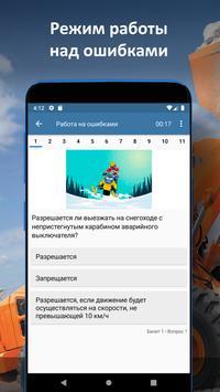 Билеты ГосТехНадзора screenshot 6