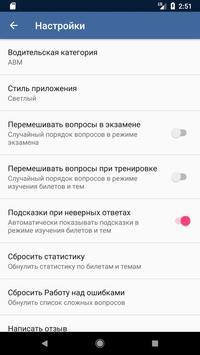 Экзамен ПДД screenshot 6