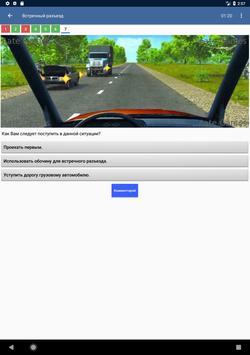 Экзамен ПДД screenshot 8