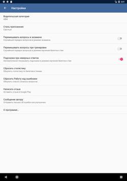 Экзамен ПДД screenshot 14