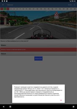 Экзамен ПДД screenshot 23