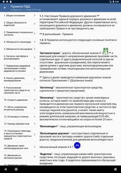 Экзамен ПДД screenshot 20