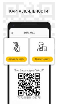 AAUA screenshot 2