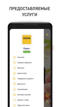AAUA screenshot 7
