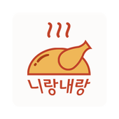 니랑내랑 - 치킨 반마리 배달 플랫폼 icon