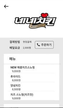 니랑내랑 - 치킨 반마리 배달 플랫폼 screenshot 5