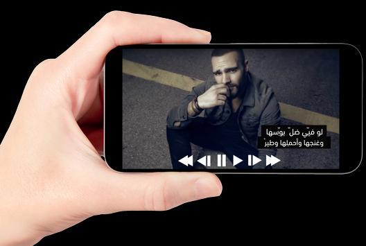 جوزيف عطية - شو حلوي screenshot 4