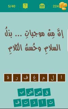 40 Hadeeth - Prophet Mohammad Said. screenshot 5