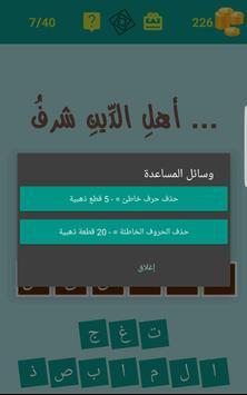 40 Hadeeth - Prophet Mohammad Said. screenshot 7
