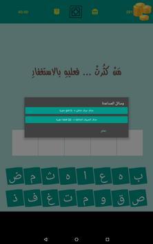 40 Hadeeth - Prophet Mohammad Said. screenshot 8