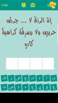 40 Hadeeth - Prophet Mohammad Said. poster