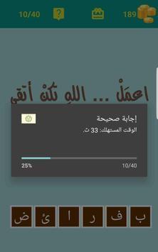 40 Hadeeth - Prophet Mohammad Said. screenshot 13