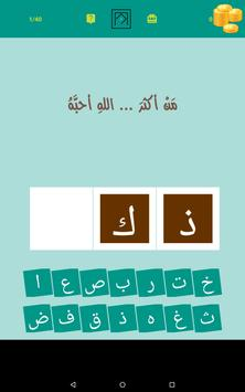 40 Hadeeth - Prophet Mohammad Said. screenshot 10