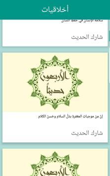 40 Hadeeth - Prophet Mohammad Said. screenshot 17