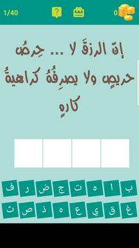 40 Hadeeth - Prophet Mohammad Said. screenshot 16