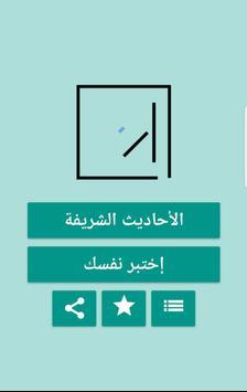 40 Hadeeth - Prophet Mohammad Said. screenshot 1