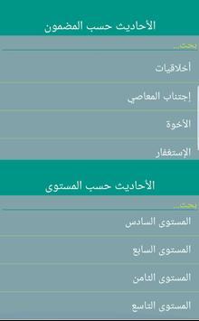 40 Hadeeth - Prophet Mohammad Said. screenshot 3