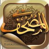 Mushaf (المصحف) v2.8.8 (Ad-Free) (Unlocked) (167 MB)