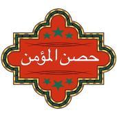 حصن المؤمن آذكاري icon