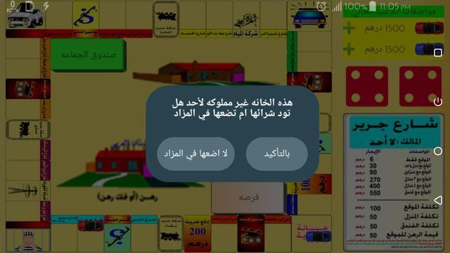 بنك الحظ screenshot 4