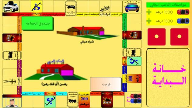 بنك الحظ poster