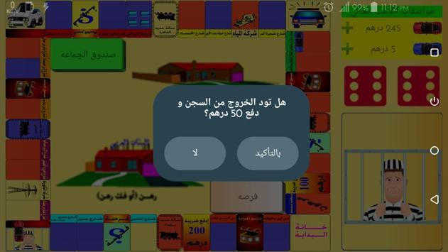 بنك الحظ screenshot 2