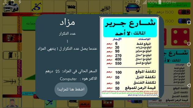 بنك الحظ screenshot 3