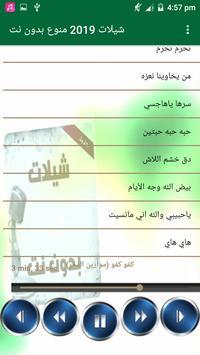 شيلات 2019 منوع بدون نت poster