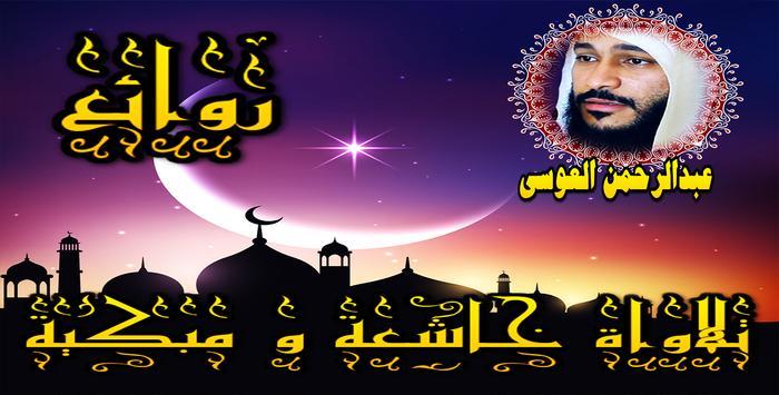 تلاواة مبكية للشيخ عبدالرحمن العوسي بدون نت poster