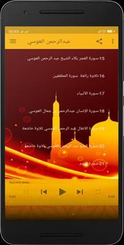 تلاواة مبكية للشيخ عبدالرحمن العوسي بدون نت screenshot 3