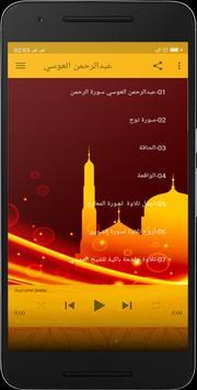 تلاواة مبكية للشيخ عبدالرحمن العوسي بدون نت screenshot 6