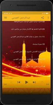 تلاواة مبكية للشيخ عبدالرحمن العوسي بدون نت screenshot 7