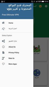 المحترف  فتح المواقع المحجوبة و تغيير vpn 2019 screenshot 3