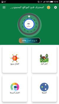 المحترف  فتح المواقع المحجوبة و تغيير vpn 2019 screenshot 2