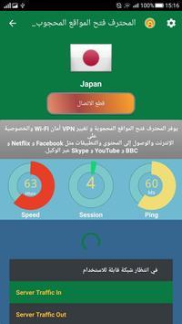 المحترف  فتح المواقع المحجوبة و تغيير vpn 2019 screenshot 5