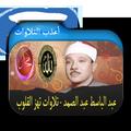 أعذب تلاوات عبد الباسط عبد الصمد