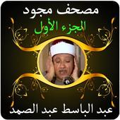 عبد الباسط قرآن مجود 1 بدون نت icon